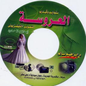 ستوديو العروسة إسكندرية الجديدة