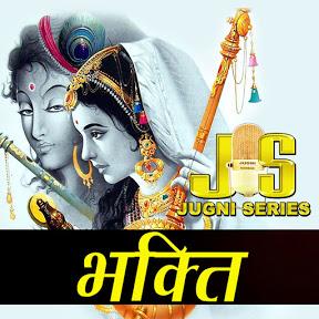 Jugni Series Bhakti