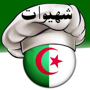 chhiwat Tv شهيوات جزائرية