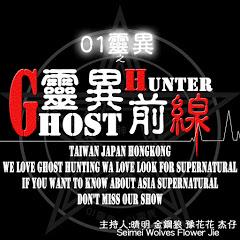 靈異前線GhostHunter