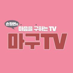 손정연의 마구TV