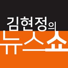 CBS 김현정의 뉴스쇼