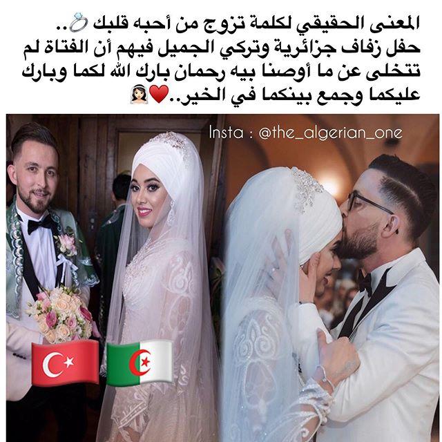 الإسلام هو إبتعاد عن الحرام وليس عن الحلال ....🌺 اسحبو صور 👉🏻👉🏻👉🏻👉🏻 . . . . .. . . . . . @wassima_nour 👰🏻 #mixedcouple 🇩🇿💍🇹🇷 . #algerien #algerian #algerienne🇩🇿 #algeriangirl #algeria #algerienne #algerie #teamdz #dz #dzair #dzpower #Oran #constantine #Annaba #mariagealgerien #kabyle #mostaganem #Jijel #amazigh #imazighen #tlemcen  #الجزائر #اكتشف_الجزائر #الجمال_الجزائري #عروسة_جزائرية #تركيا #العرب #الاسلام