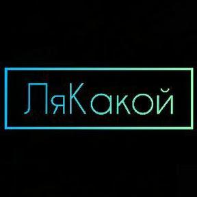 ЛяКакой