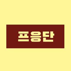 프로야구응원단장[프응단]