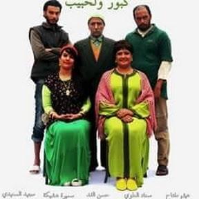 كبور و الحبيب Kabour W L'hbib
