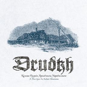 Drudkh - Topic