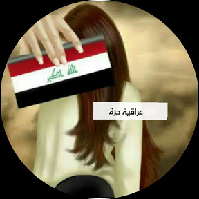 عراقية حرة