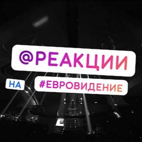Реакции на Евровидение