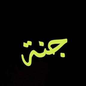جنة الرحمن عساها داري وداركم