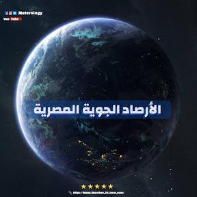 الأرصاد الجوية المصرية