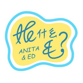 妮什麼毛?anita&ed