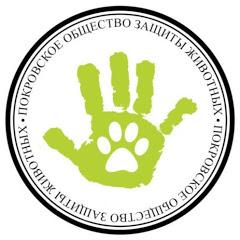 Покровское Общество Защиты Животных