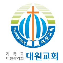성남시대원감리교회