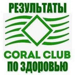 Вся Правда о Коралловом Клубе - Coral Club