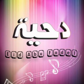 Eid Abu Fadel