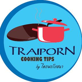 Traiporn Cooking Tips by ไตรพรโภชนา