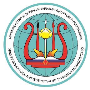 Министерство культуры и туризма Удмуртской Республики