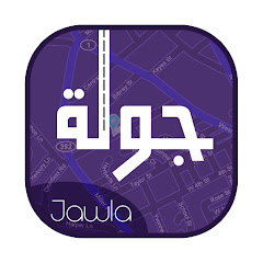 Jawla / جولة