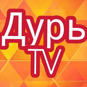 Дурь TV