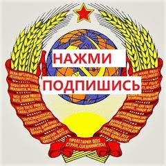 ШОФЕР ИЗ СССР