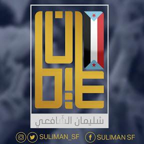 سليمان الشافعي