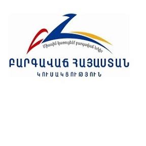 Բարգավաճ Հայաստան Կուսակցություն