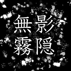 無影霧隠[ムカゲキリイン]