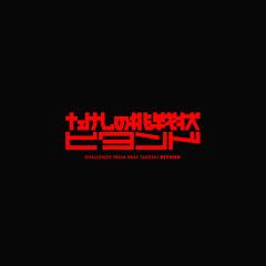 舞台『たけしの挑戦状 ビヨンド』公式チャンネル !!19日21時〜生番組配信予定!!