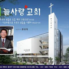 안양 늘사랑교회