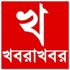 খবরাখবর Khobora-khobor