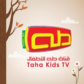 Taha Kids TV | قناة طه للأطفال