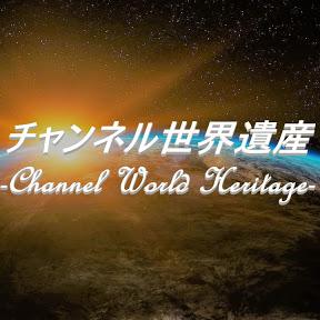 World Heritage Channel