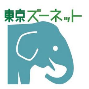東京ズーネット YouTubeチャンネル
