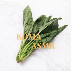 KOMA食べる音