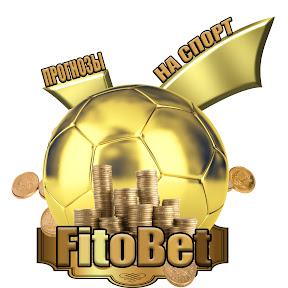 FitoBet Прогнозы на спорт