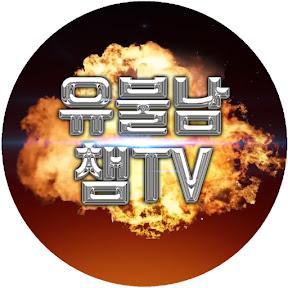 유불남 챔's TV