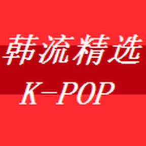 K-pop韓流精選