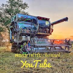พฤกษาฟาร์ม channel รถเกี่ยวข้าว