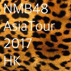 NMB48 HK AsiaTour 2017