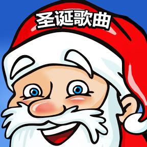 圣诞歌曲 - Topic