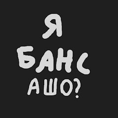 Банс Обрезанный