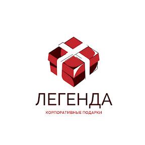 Легенда - корпоративные подарки с логотипом
