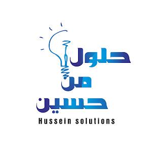 حلول من حسين Hussein Solutions