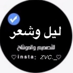 ليل وشعر zvc._