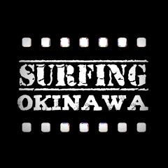 サーフィン沖縄