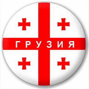 Грузия 2019