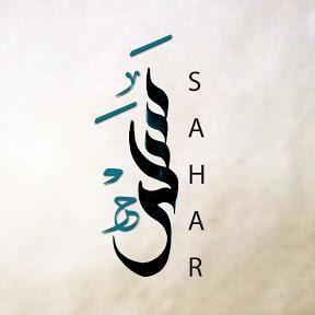 Sahar \ سحر
