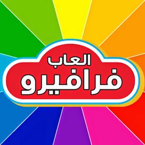 العاب فرافيرو - العاب الصلصال بلاى دوه