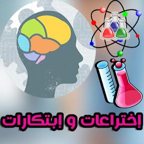 إختراعات و إبتكارات
